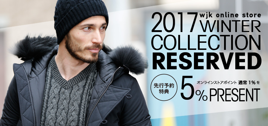 2017WINTER collection reserve
